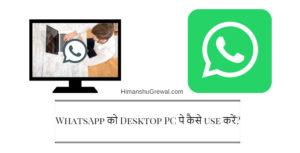 Computer me WhatsApp kaise chalaye