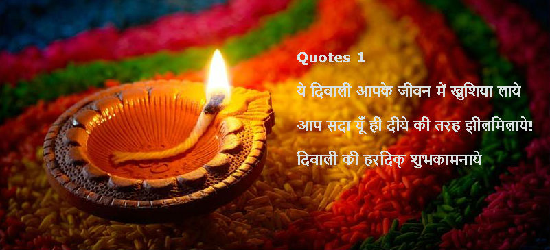 Happy Diwali Quotes in Hindi For Girlfriend