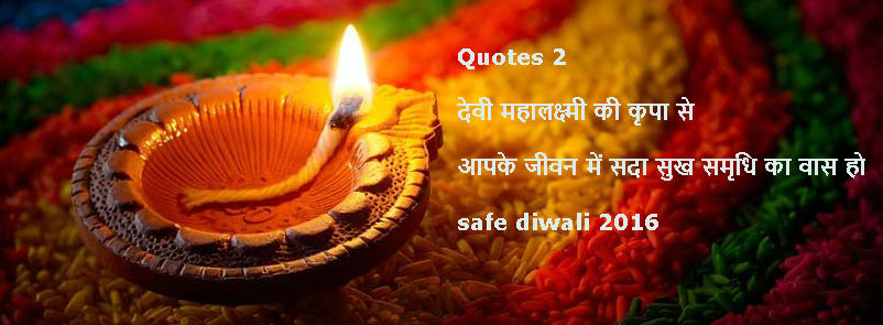 Diwali Quotes in Hindi Fonts For WhatsApp