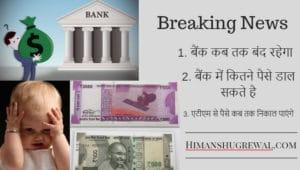 बैंक कब तक बंद रहेगा, बैंक में कितने पैसे डाल सकते है