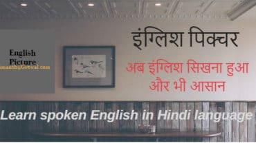 इंग्लिश पिक्चर | English picture hindi mai