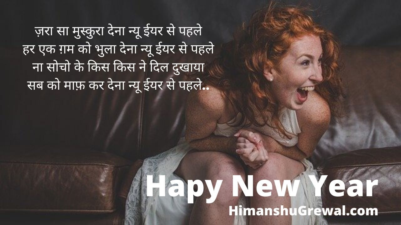 Happy New Year Wishes For Love in Hindi