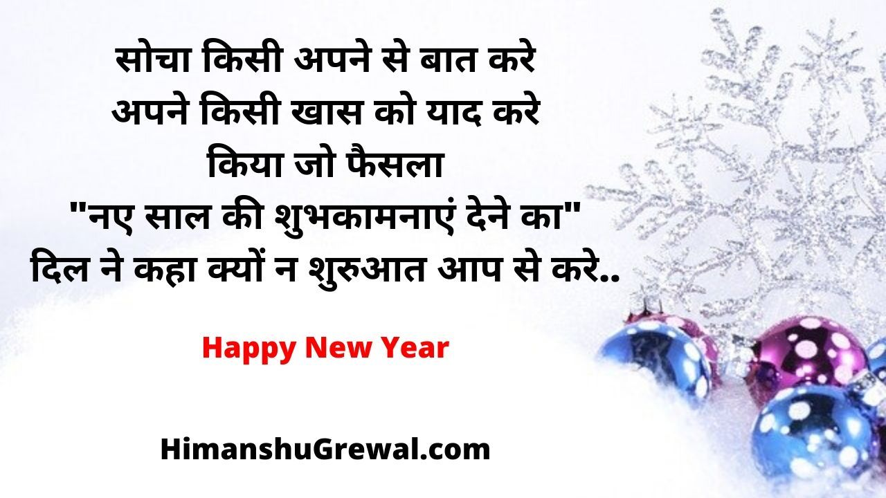 Happy New Year wishes Quotes Messages in Hindi