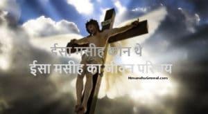 ईसा मसीह कौन थे