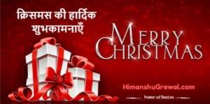 क्रिसमस की शुभकामनाएँ