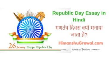 Republic Day Essay in Hindi, गणतंत्र-दिवस (26 जनवरी)