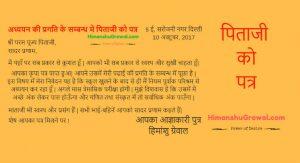 पिताजी को पत्र कैसे लिखे   अनौपचारिक पत्र   Informal Letter Format in Hindi