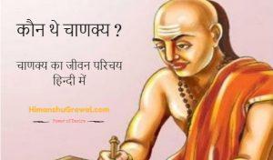 कौन थे चाणक्य, चाणक्य का जीवन परिचय हिन्दी में
