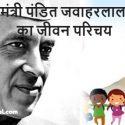 प्रधानमंत्री पंडित जवाहरलाल नेहरू का जीवन परिचय