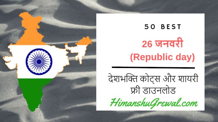 26 January Republic Day Quotes in Hindi by Great Personalities