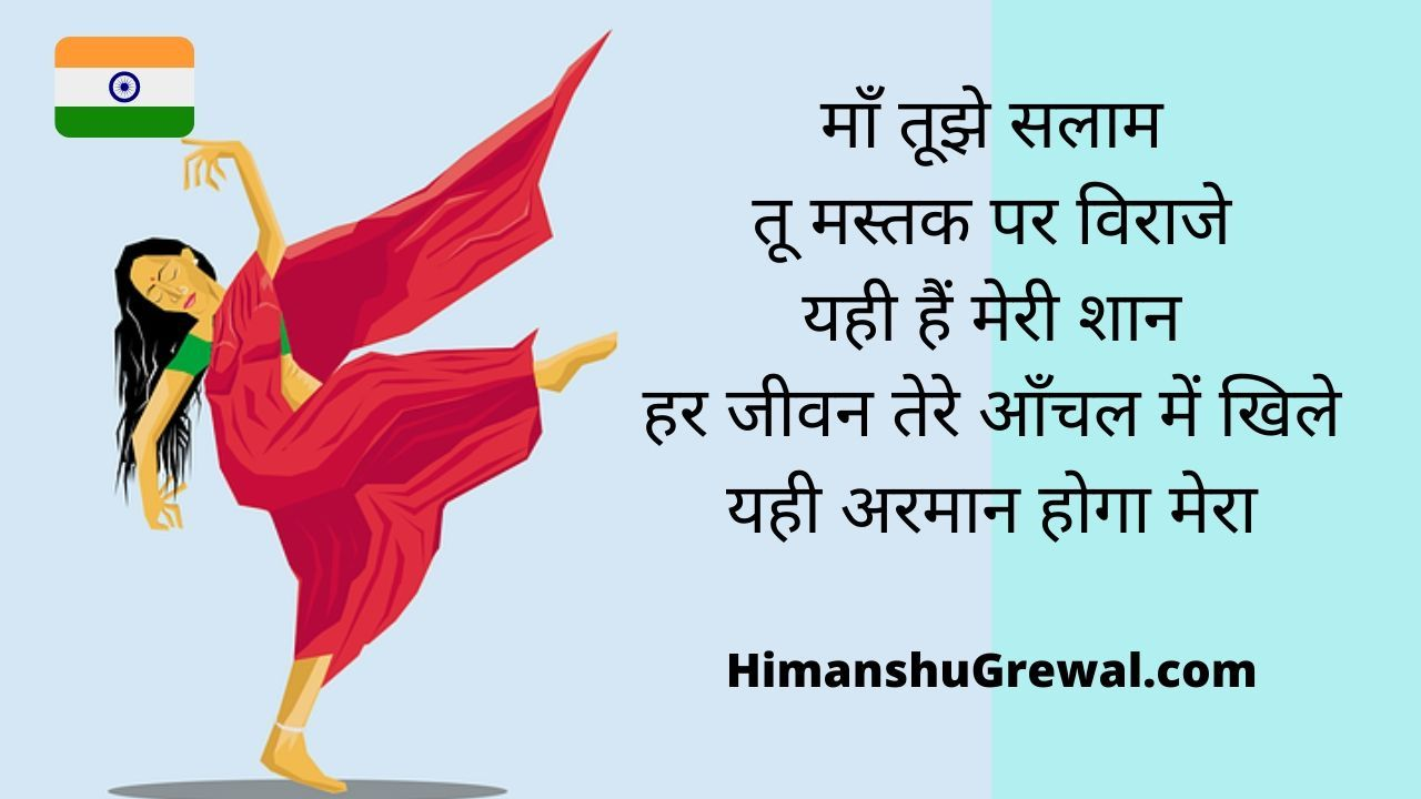 Happy Republic Day Thoughts in Hindi