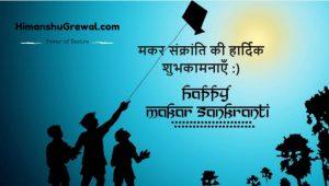 Makar Sankranti Wishes in Marathi Language