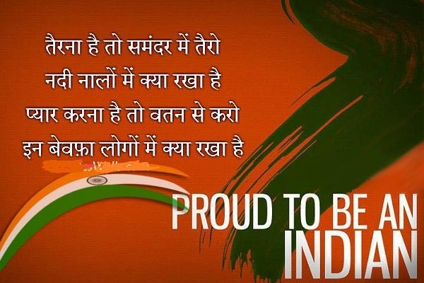 Republic day Photos and Quotes in Hindi