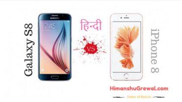 Samsung Galaxy S8 vs iPhone 8 Comparison 2017 in Hindi