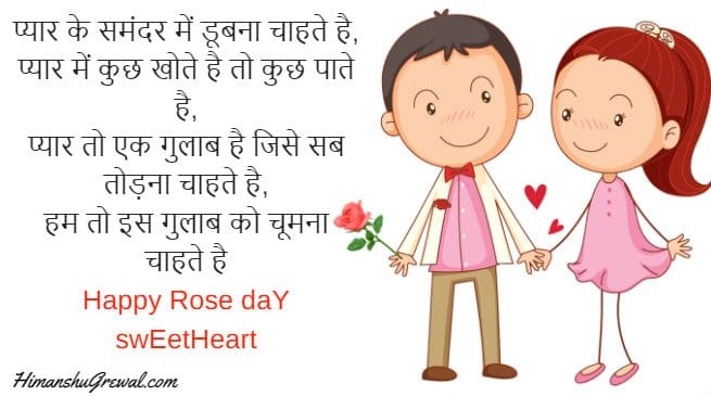 Happy Rose Day Photo with Messages