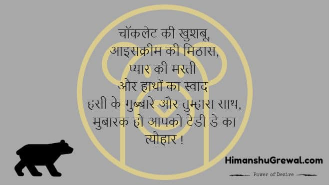 Teddy Day Quotes in Hindi free Download