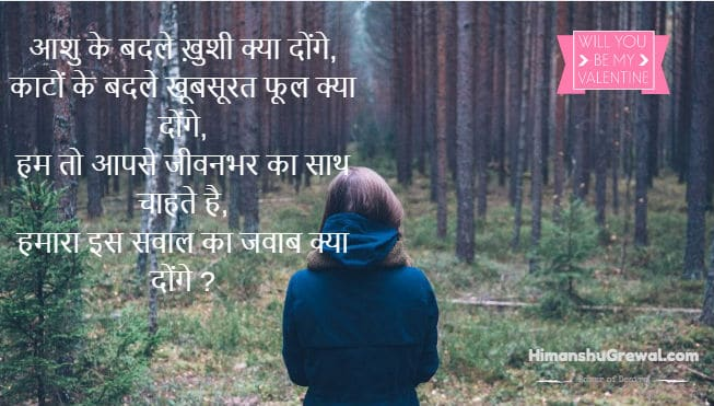 Valentine's Day 2021 Quotes in Hindi