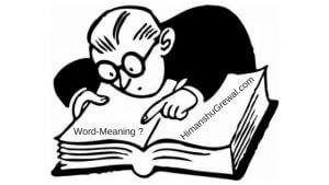Word Meaning Yaad Karne ka Tarika दिमाग तेज करने के लिए