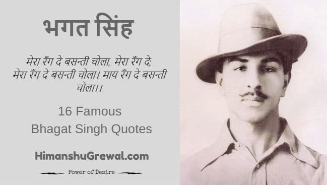 Famous Bhagat Singh quotes in hindi for kids
