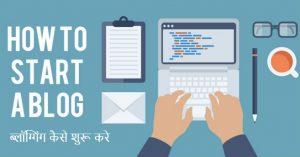 How to Start a Blogging in Hindi - वर्डप्रेस पर ब्लॉग कैसे बनाये?