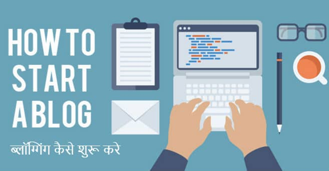 How to Start a Blogging in Hindi 2017