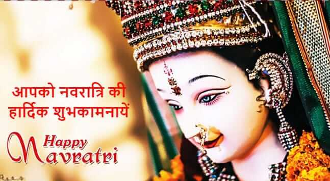 Top 10 Navratri Wishes SMS in Hindi