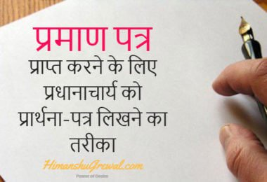 How to Write a Letter in Hindi