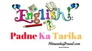 English Padne Ka Tarika