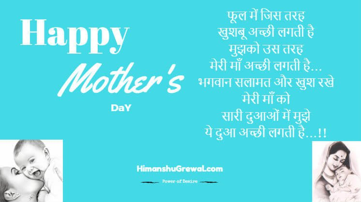 Happy Mothers Day Wishes, SMS & Messages in Hindi