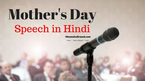 Emotional Mothers Day Speech in Hindi