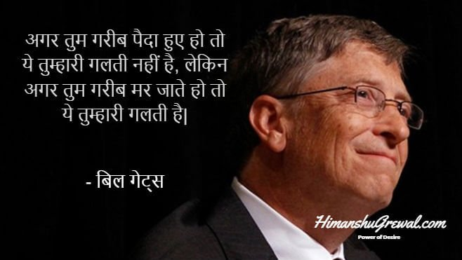 Bill Gates Quotes in Hindi 2020 About Life & Success