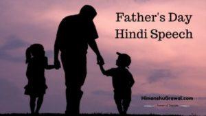 Best Father's Day Speech in Hindi – पिता के लिए हिन्दी भाषण