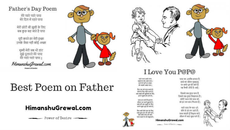 Hindi Poem on Father for Father's Day