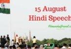 15 अगस्त पर भाषण