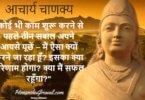 Acharya Chanakya best quotes in hindi