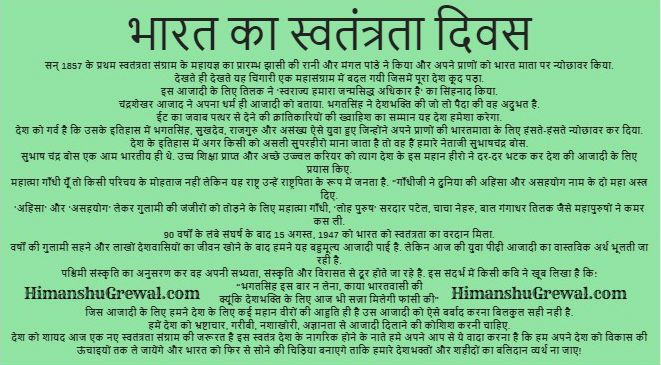 Best Independence Day Speech For Students in Hindi