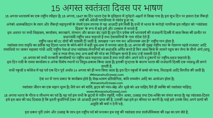 Best Speech on Independence Day in Hindi For School & College Students