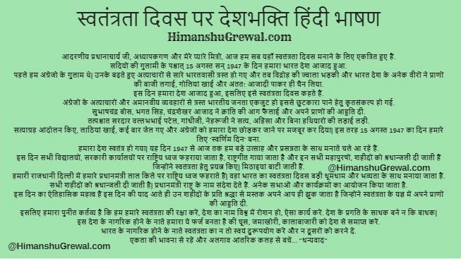 Motivational Speech on Independence Day in Hindi