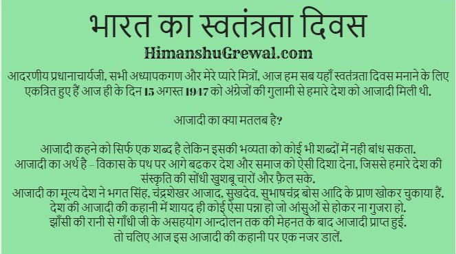Short Speech on Independence Day in Hindi For School Students
