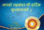 Raksha Bandhan ki hardik shubhkamnaye
