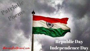 Patriotic Poems in Hindi - देश प्रेम की 11 सर्वश्रेष्ठ कविताएँ