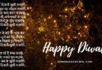 Best Poem on Diwali in Hindi Language