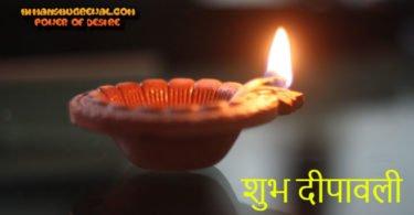 दीपावली पर निबंध और महत्व