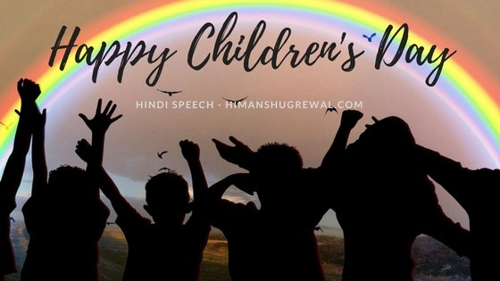 Children's Day Speech in Hindi For Teachers and Student