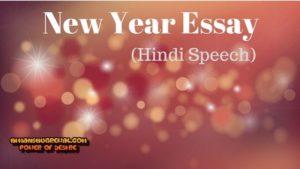 New Year Essay in Hindi Language