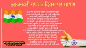 Speech on Republic Day in Hindi For Teacher