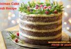 स्पेशल क्रिसमस केक बनाने की विधि हिंदी में