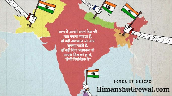 Inspirational Quotes on Republic Day in Hindi