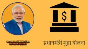 प्रधानमंत्री मुद्रा योजना की जानकारी हिंदी में