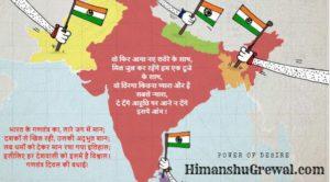 Republic Day Shayari in Hindi For India